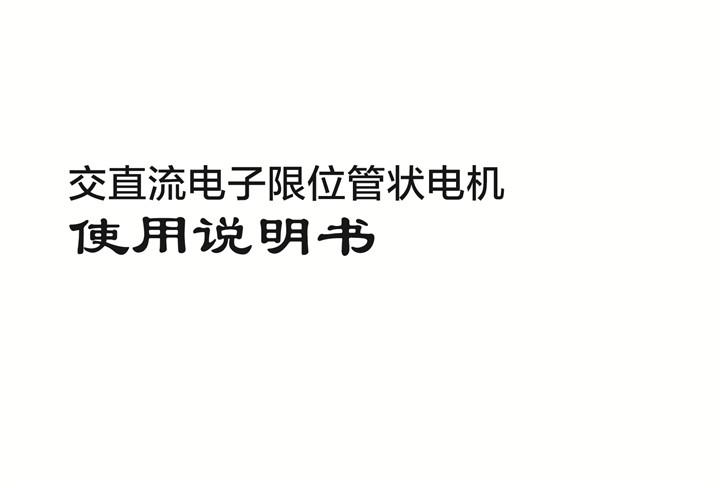 电子限位管状电机中文说明书-01.jpg