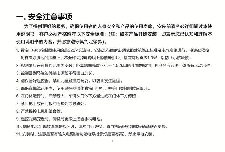 电子限位管状电机中文说明书-02.jpg