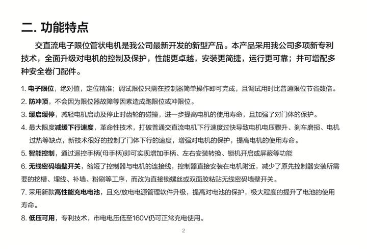 电子限位管状电机中文说明书-03.jpg