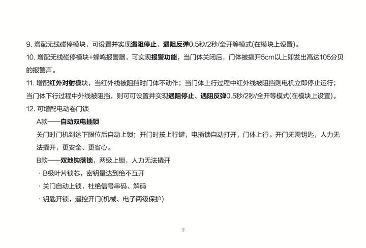 电子限位管状电机中文说明书-04.jpg