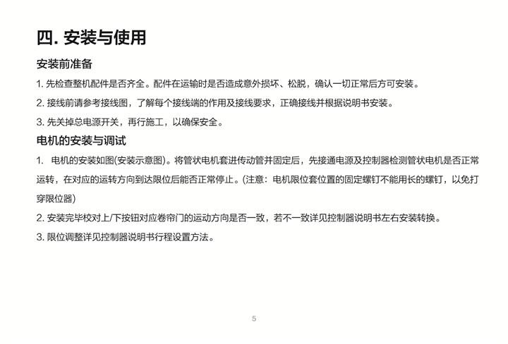 电子限位管状电机中文说明书-06.jpg