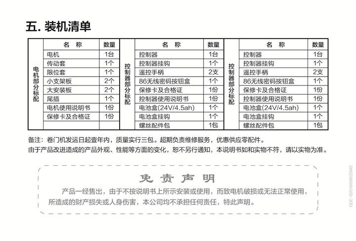电子限位管状电机中文说明书-08.jpg