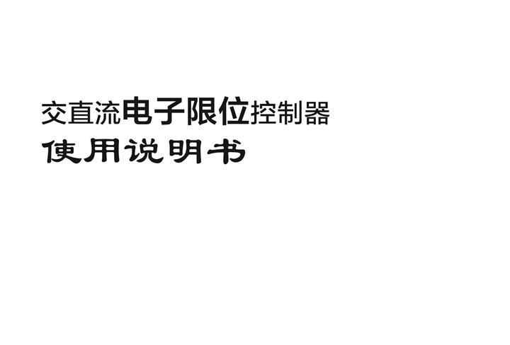 电子限位交直流控制器说明书-01.jpg