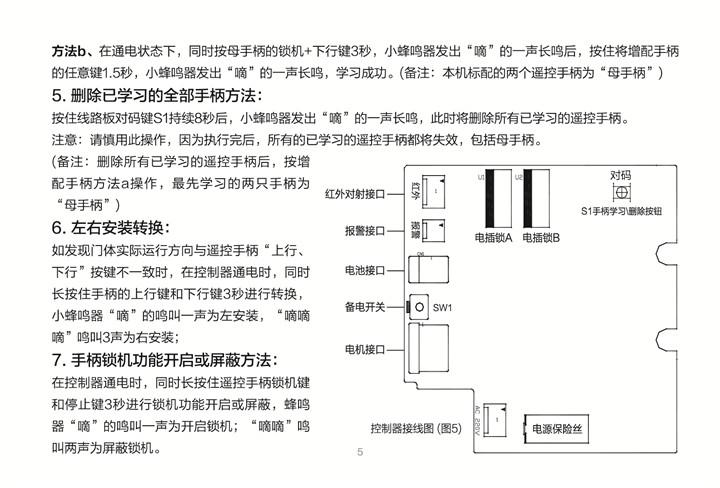 电子限位交直流控制器说明书-06.jpg